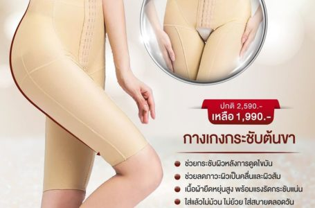 โปรโมชั่นกางเกงชุดกระชับหลังดูดไขมันต้นขา รุ่นเป้าเปิด