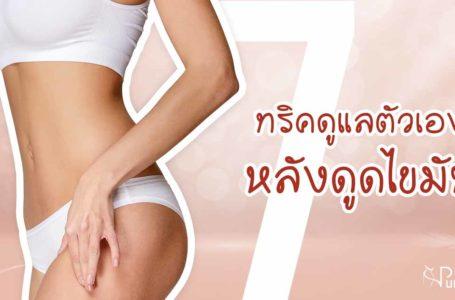 7 ทริคในการดูแลตัวเองหลังดูดไขมัน