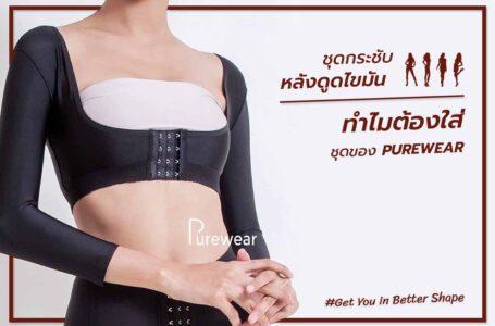 ชุดกระชับรูปร่างยี่ห้อไหนดี? ทำไมต้องเลือก ชุดกระชับหลังดูดไขมัน Purewear