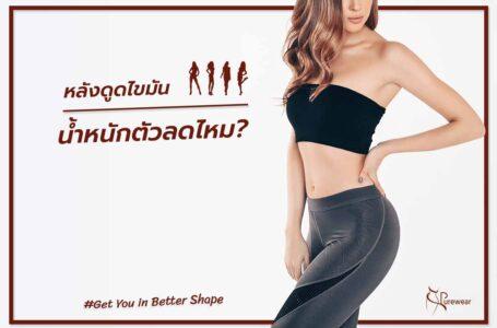 คำถามที่คนส่วนมากอยากรู้ หลังดูดไขมัน น้ำหนักตัวจะลดลงหรือไม่?