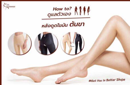 How to การดูแลตัวเองหลังดูดไขมันต้นขา ด้วยชุดกระชับหลังดูดไขมันต้นขา