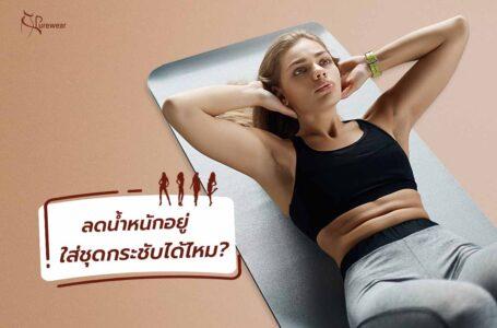 ลดน้ำหนักอยู่ สวมชุดกระชับหลังดูดไขมันได้หรือไม่