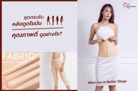 วิธีการแยกชุดกระชับหลังดูดไขมันคุณภาพดีและไม่ดี