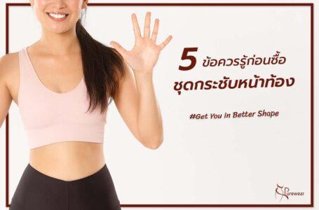 5 ข้อควรรู้ ก่อนเลือกซื้อชุดกระชับหลังดูดไขมันหน้าท้อง