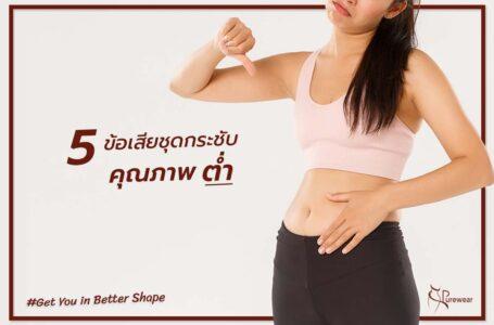 5 ข้อเสียของการเลือกซื้อชุดกระชับหลังดูดไขมันที่ไม่มีคุณภาพ