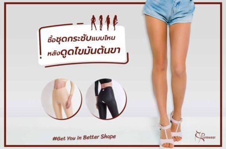 ดูดไขมันต้นขา ควรเลือกซื้อชุดกระชับดูดหลังไขมันแบบไหนดี