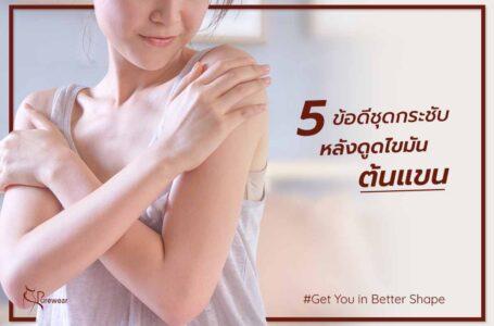 5 ข้อดีของชุดกระชับหลังดูดไขมันแขน